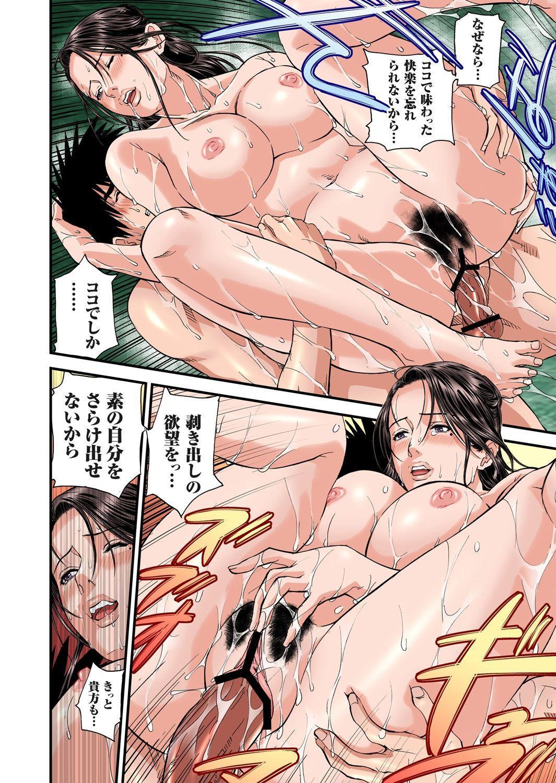 Yokkyuu Fuman no Hitozuma wa Onsen Ryokan de Hageshiku Modaeru 01-13 193