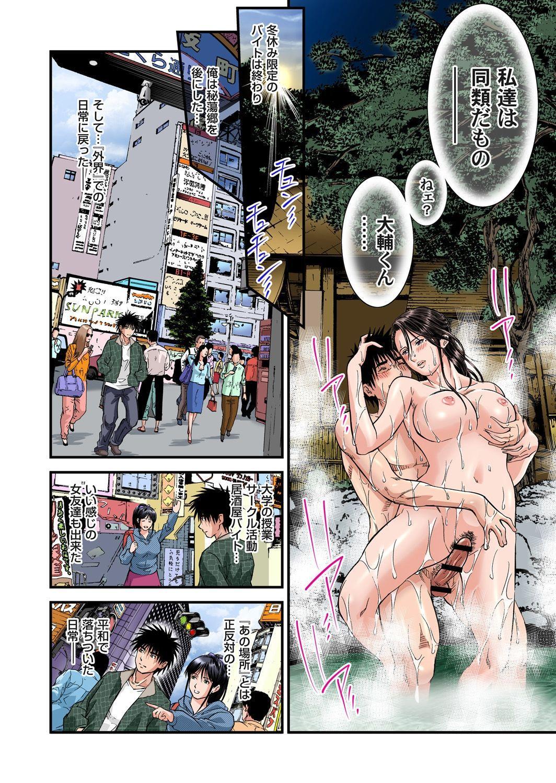 Yokkyuu Fuman no Hitozuma wa Onsen Ryokan de Hageshiku Modaeru 01-13 195