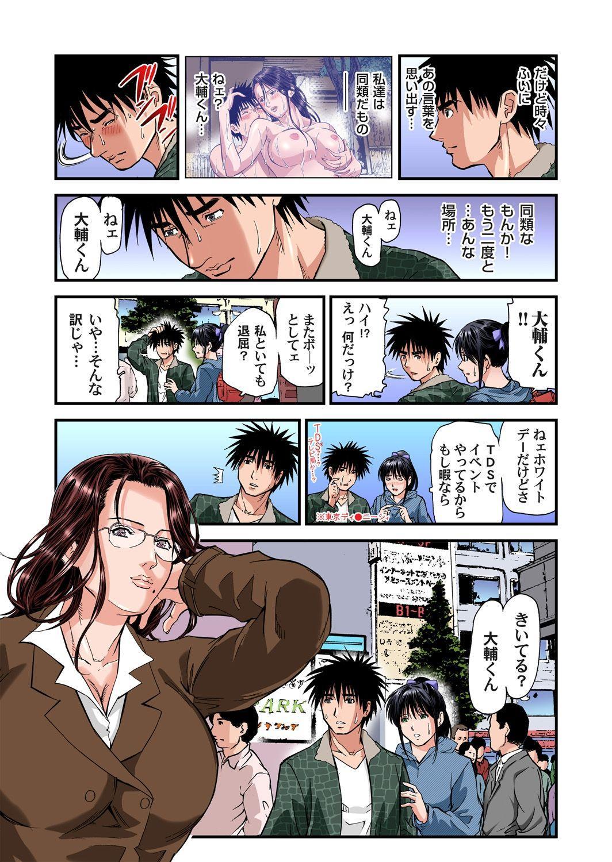 Yokkyuu Fuman no Hitozuma wa Onsen Ryokan de Hageshiku Modaeru 01-13 196
