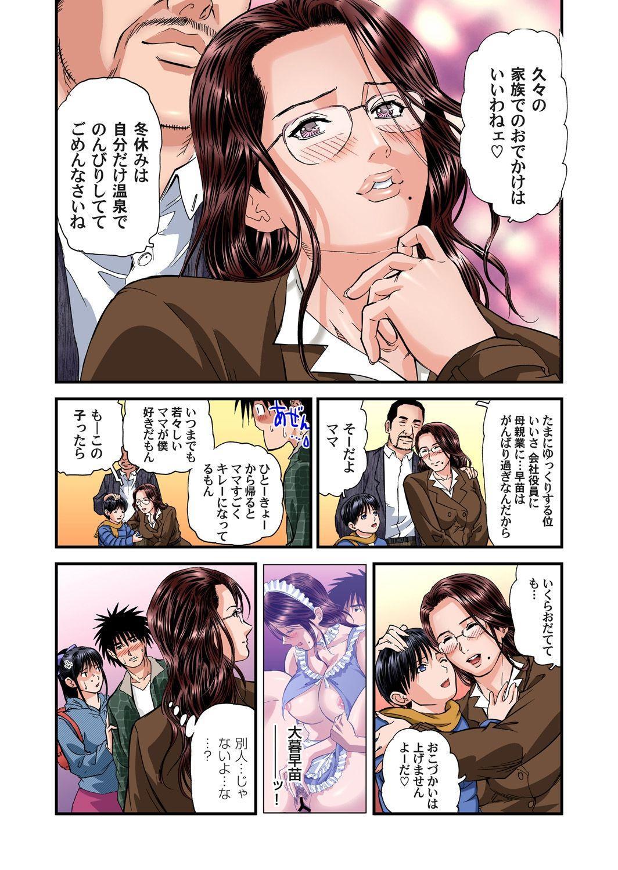 Yokkyuu Fuman no Hitozuma wa Onsen Ryokan de Hageshiku Modaeru 01-13 197