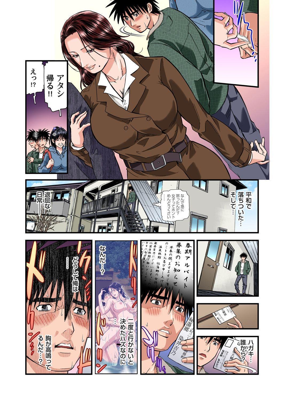Yokkyuu Fuman no Hitozuma wa Onsen Ryokan de Hageshiku Modaeru 01-13 198