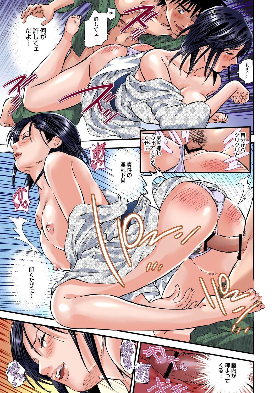 Yokkyuu Fuman no Hitozuma wa Onsen Ryokan de Hageshiku Modaeru 01-13 19