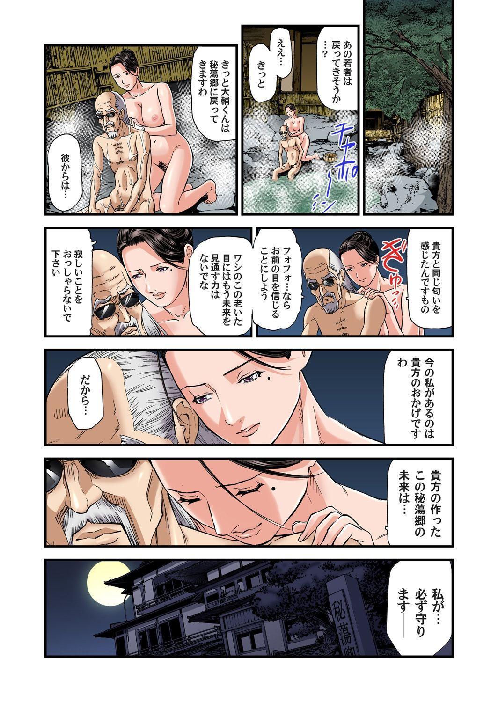 Yokkyuu Fuman no Hitozuma wa Onsen Ryokan de Hageshiku Modaeru 01-13 199