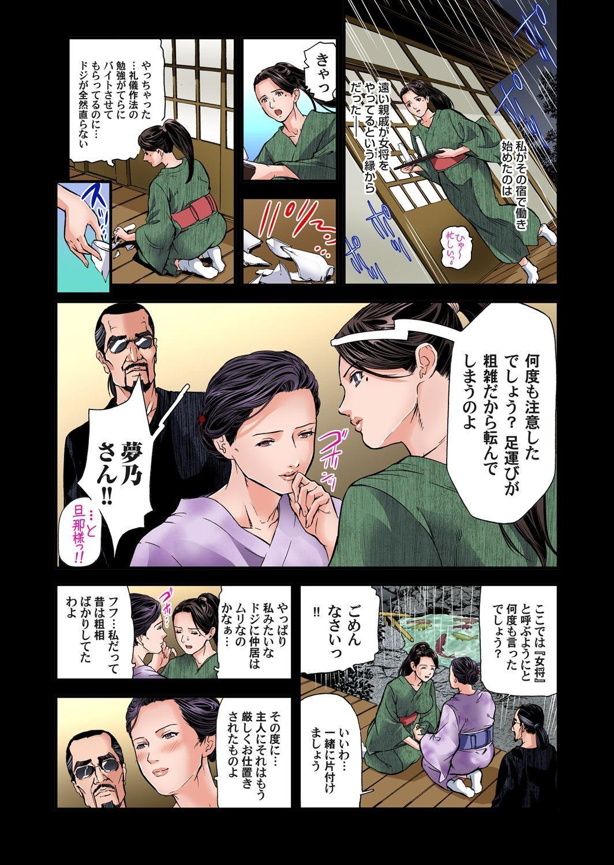 Yokkyuu Fuman no Hitozuma wa Onsen Ryokan de Hageshiku Modaeru 01-13 201