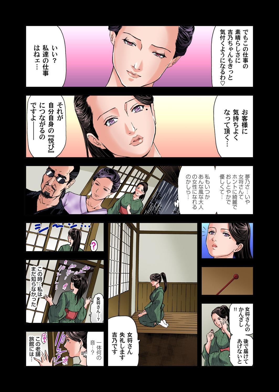 Yokkyuu Fuman no Hitozuma wa Onsen Ryokan de Hageshiku Modaeru 01-13 202