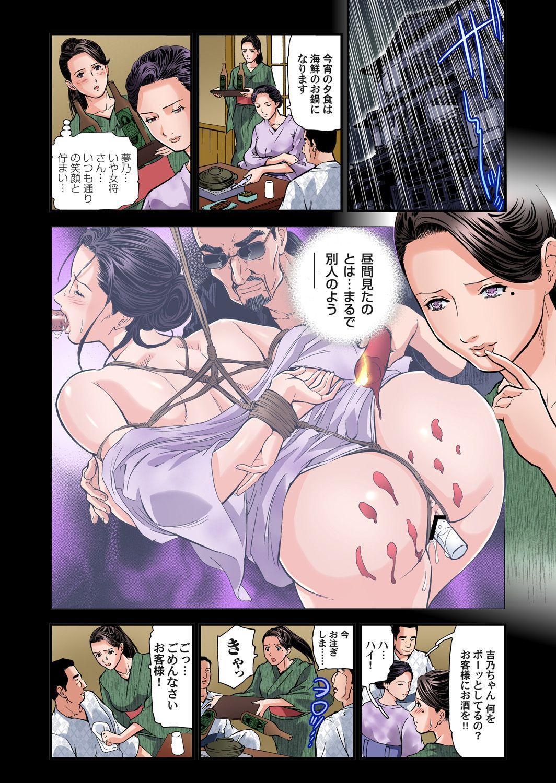 Yokkyuu Fuman no Hitozuma wa Onsen Ryokan de Hageshiku Modaeru 01-13 204