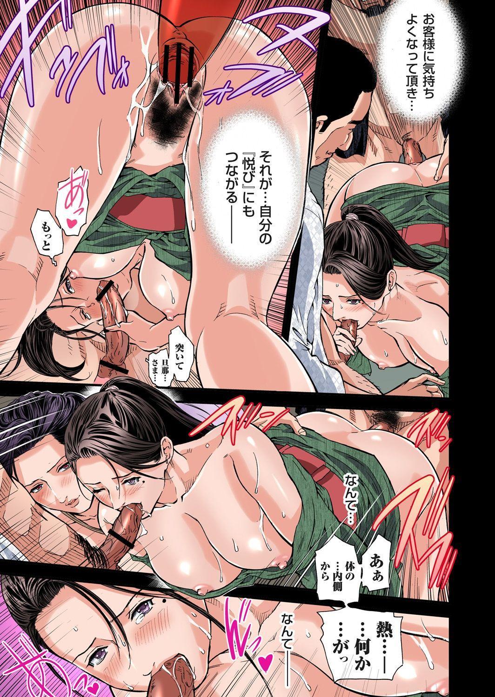 Yokkyuu Fuman no Hitozuma wa Onsen Ryokan de Hageshiku Modaeru 01-13 219