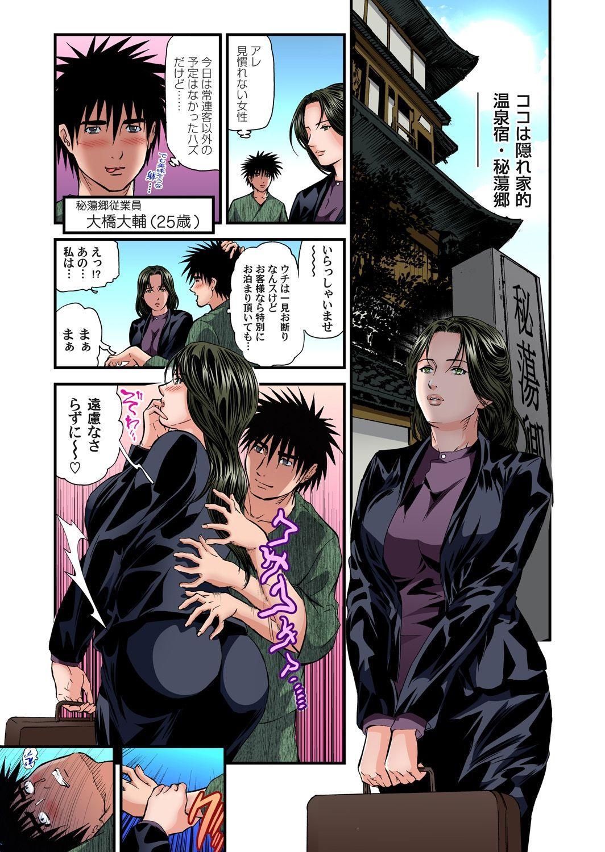 Yokkyuu Fuman no Hitozuma wa Onsen Ryokan de Hageshiku Modaeru 01-13 226