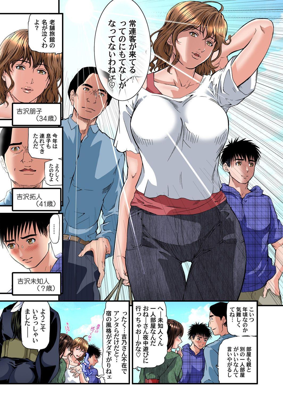 Yokkyuu Fuman no Hitozuma wa Onsen Ryokan de Hageshiku Modaeru 01-13 230