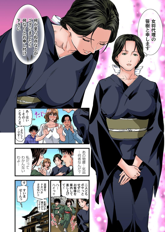 Yokkyuu Fuman no Hitozuma wa Onsen Ryokan de Hageshiku Modaeru 01-13 231