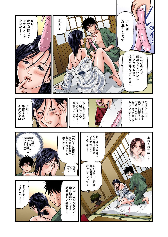 Yokkyuu Fuman no Hitozuma wa Onsen Ryokan de Hageshiku Modaeru 01-13 23