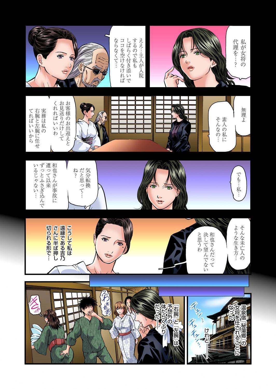 Yokkyuu Fuman no Hitozuma wa Onsen Ryokan de Hageshiku Modaeru 01-13 251