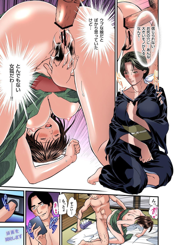 Yokkyuu Fuman no Hitozuma wa Onsen Ryokan de Hageshiku Modaeru 01-13 265