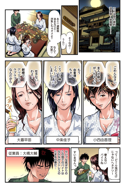 Yokkyuu Fuman no Hitozuma wa Onsen Ryokan de Hageshiku Modaeru 01-13 26
