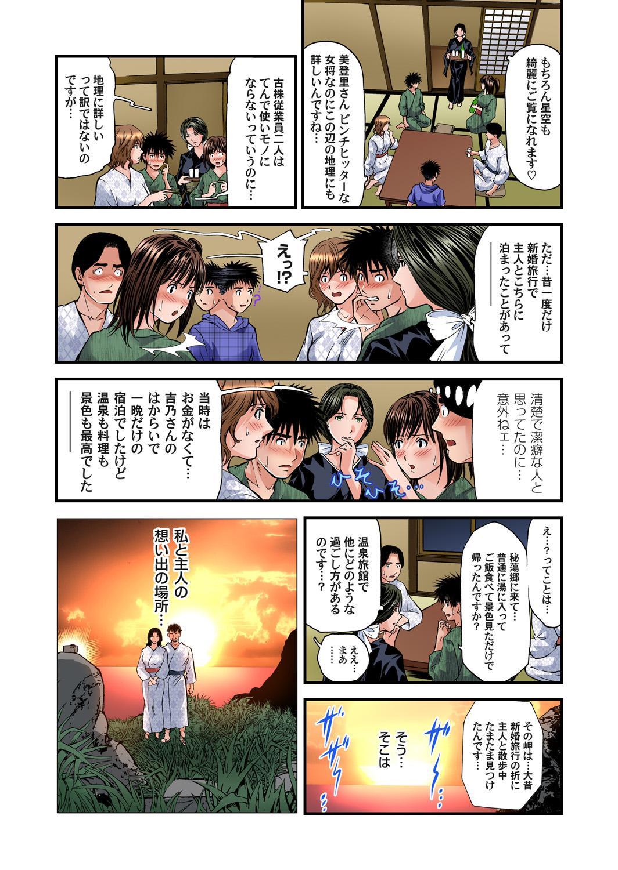 Yokkyuu Fuman no Hitozuma wa Onsen Ryokan de Hageshiku Modaeru 01-13 277