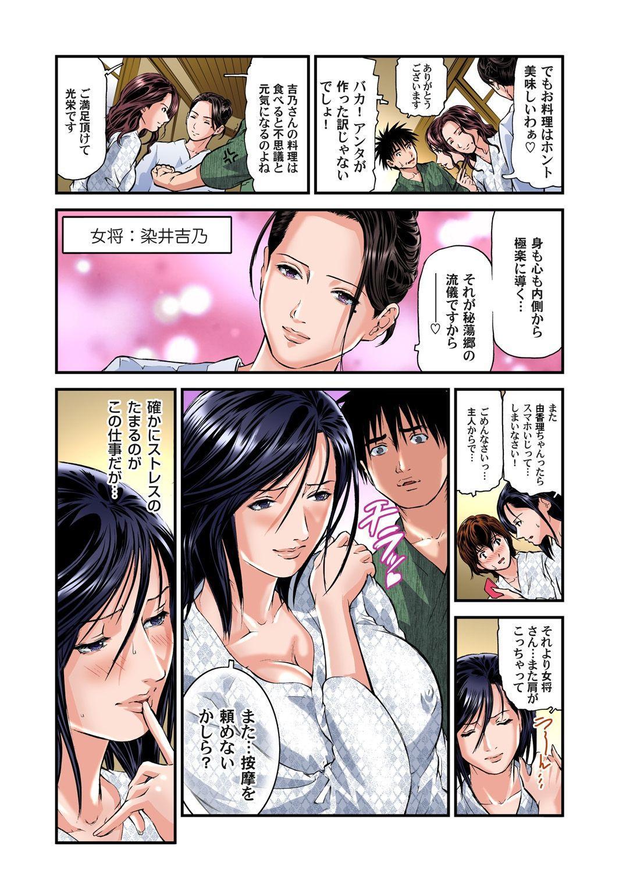 Yokkyuu Fuman no Hitozuma wa Onsen Ryokan de Hageshiku Modaeru 01-13 27