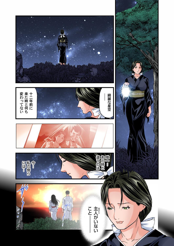 Yokkyuu Fuman no Hitozuma wa Onsen Ryokan de Hageshiku Modaeru 01-13 281