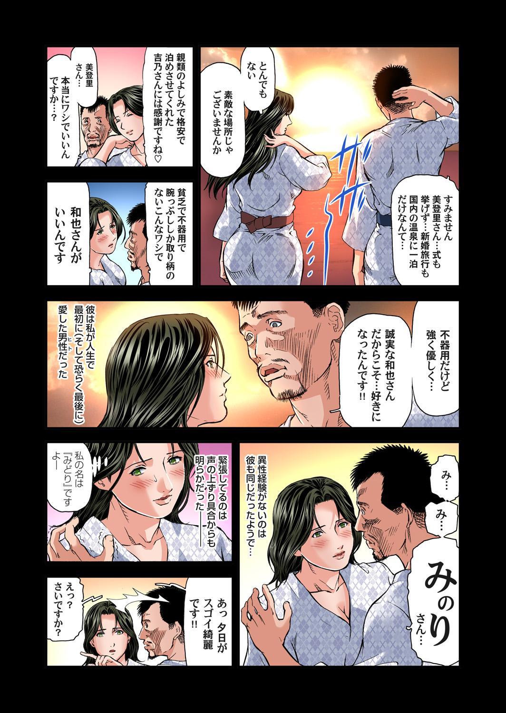 Yokkyuu Fuman no Hitozuma wa Onsen Ryokan de Hageshiku Modaeru 01-13 282