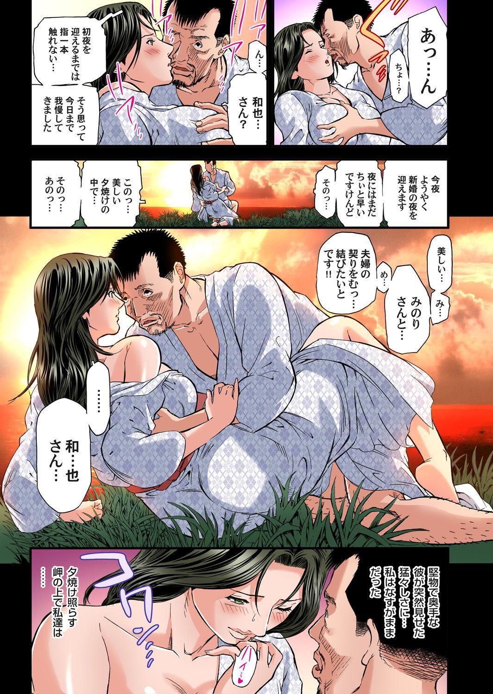 Yokkyuu Fuman no Hitozuma wa Onsen Ryokan de Hageshiku Modaeru 01-13 284
