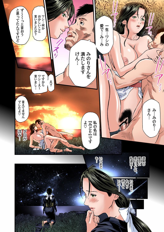 Yokkyuu Fuman no Hitozuma wa Onsen Ryokan de Hageshiku Modaeru 01-13 295
