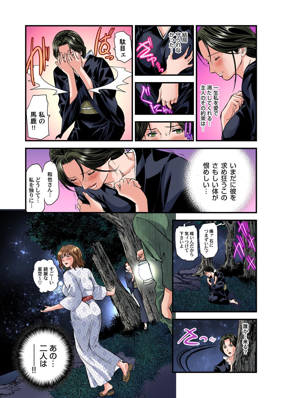 Yokkyuu Fuman no Hitozuma wa Onsen Ryokan de Hageshiku Modaeru 01-13 296
