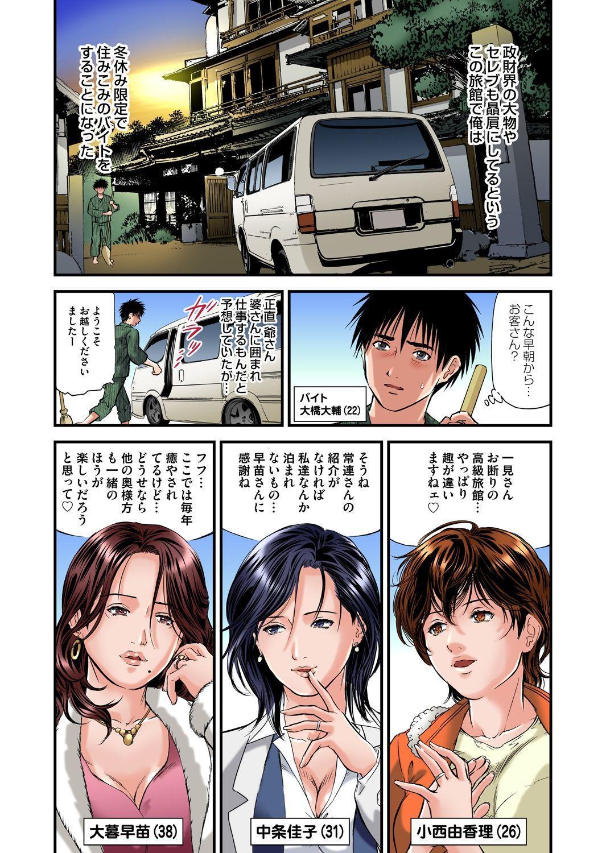 Yokkyuu Fuman no Hitozuma wa Onsen Ryokan de Hageshiku Modaeru 01-13 2