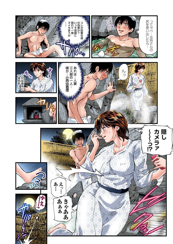 Yokkyuu Fuman no Hitozuma wa Onsen Ryokan de Hageshiku Modaeru 01-13 31