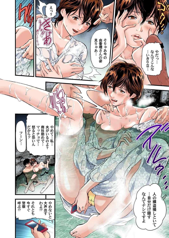 Yokkyuu Fuman no Hitozuma wa Onsen Ryokan de Hageshiku Modaeru 01-13 33