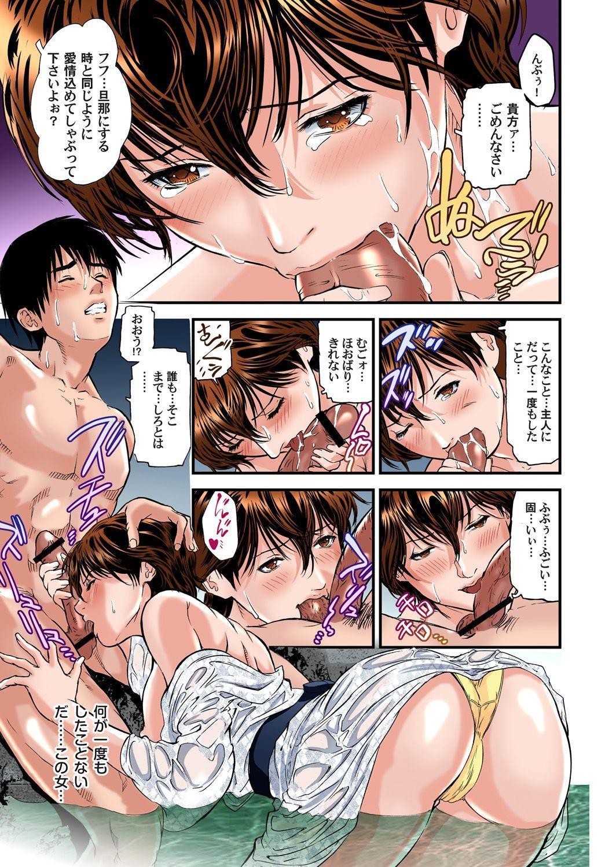 Yokkyuu Fuman no Hitozuma wa Onsen Ryokan de Hageshiku Modaeru 01-13 36