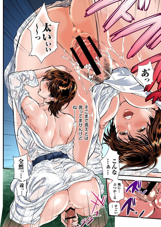 Yokkyuu Fuman no Hitozuma wa Onsen Ryokan de Hageshiku Modaeru 01-13 39