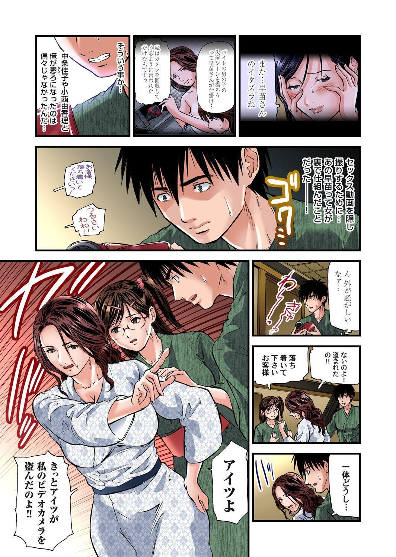 Yokkyuu Fuman no Hitozuma wa Onsen Ryokan de Hageshiku Modaeru 01-13 48