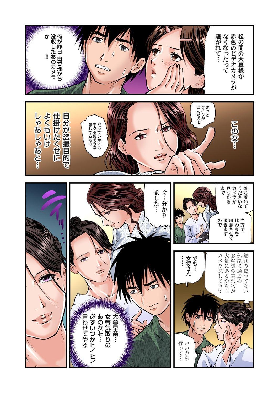 Yokkyuu Fuman no Hitozuma wa Onsen Ryokan de Hageshiku Modaeru 01-13 49