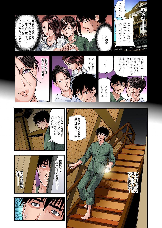 Yokkyuu Fuman no Hitozuma wa Onsen Ryokan de Hageshiku Modaeru 01-13 53