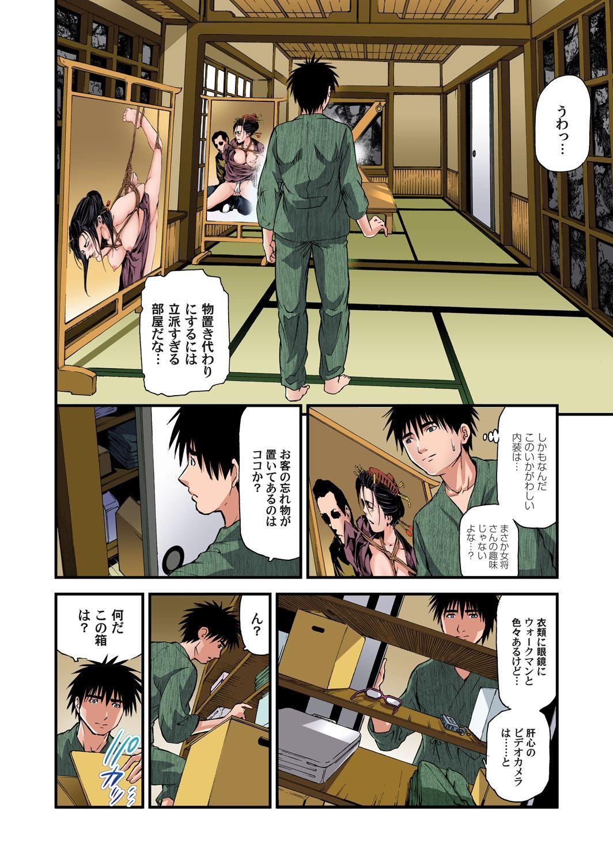 Yokkyuu Fuman no Hitozuma wa Onsen Ryokan de Hageshiku Modaeru 01-13 54