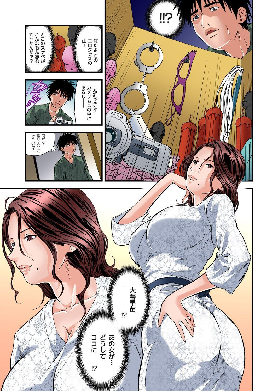 Yokkyuu Fuman no Hitozuma wa Onsen Ryokan de Hageshiku Modaeru 01-13 55