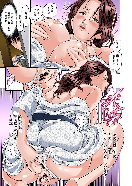 Yokkyuu Fuman no Hitozuma wa Onsen Ryokan de Hageshiku Modaeru 01-13 57