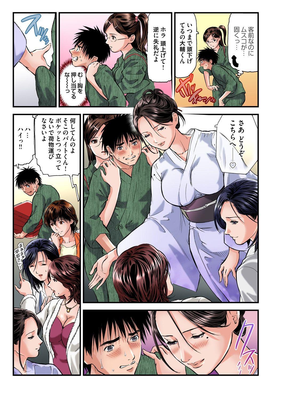 Yokkyuu Fuman no Hitozuma wa Onsen Ryokan de Hageshiku Modaeru 01-13 5
