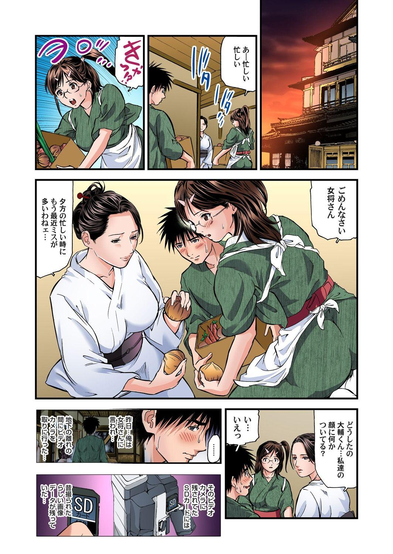 Yokkyuu Fuman no Hitozuma wa Onsen Ryokan de Hageshiku Modaeru 01-13 76