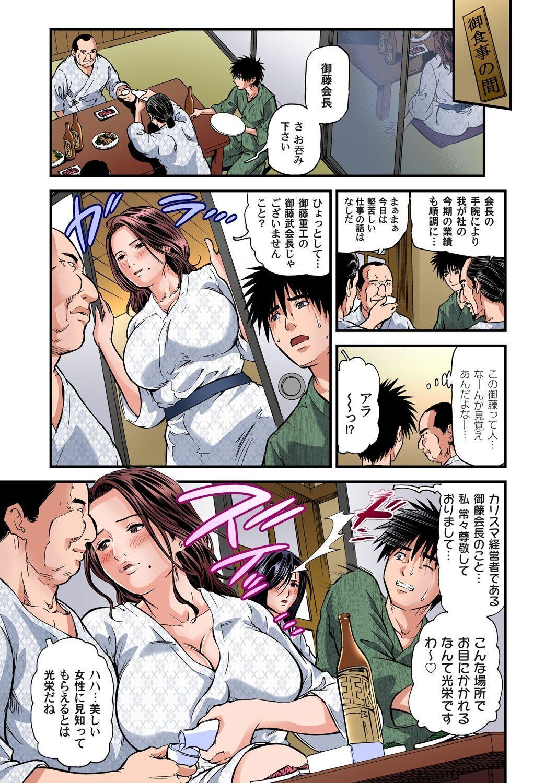 Yokkyuu Fuman no Hitozuma wa Onsen Ryokan de Hageshiku Modaeru 01-13 78