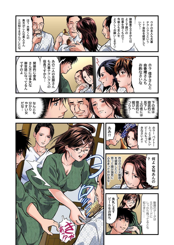 Yokkyuu Fuman no Hitozuma wa Onsen Ryokan de Hageshiku Modaeru 01-13 79