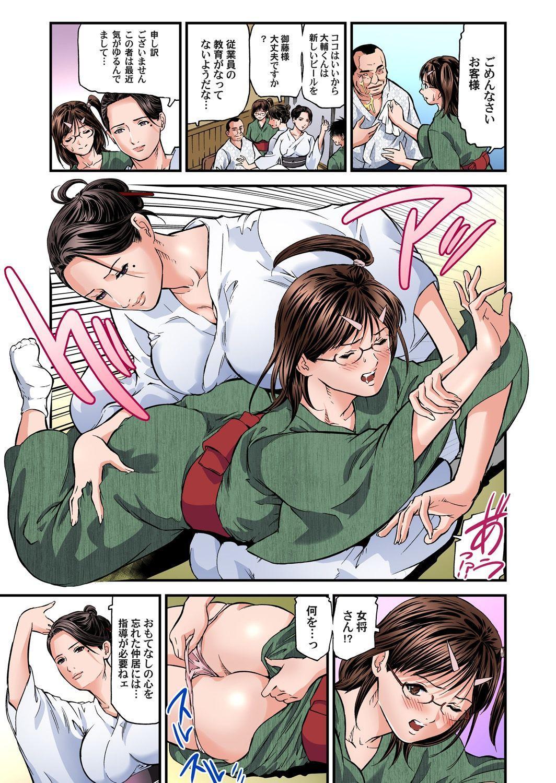 Yokkyuu Fuman no Hitozuma wa Onsen Ryokan de Hageshiku Modaeru 01-13 80