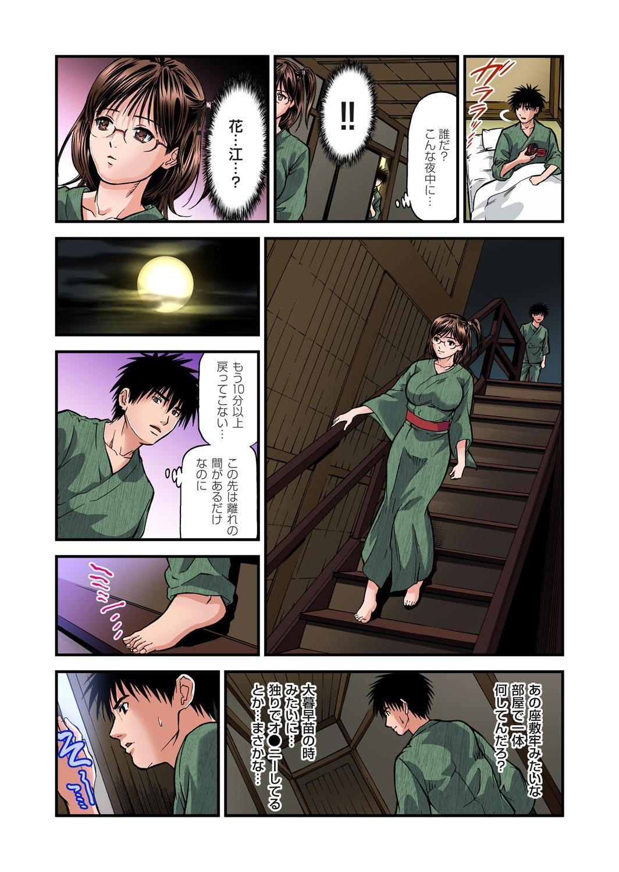 Yokkyuu Fuman no Hitozuma wa Onsen Ryokan de Hageshiku Modaeru 01-13 84