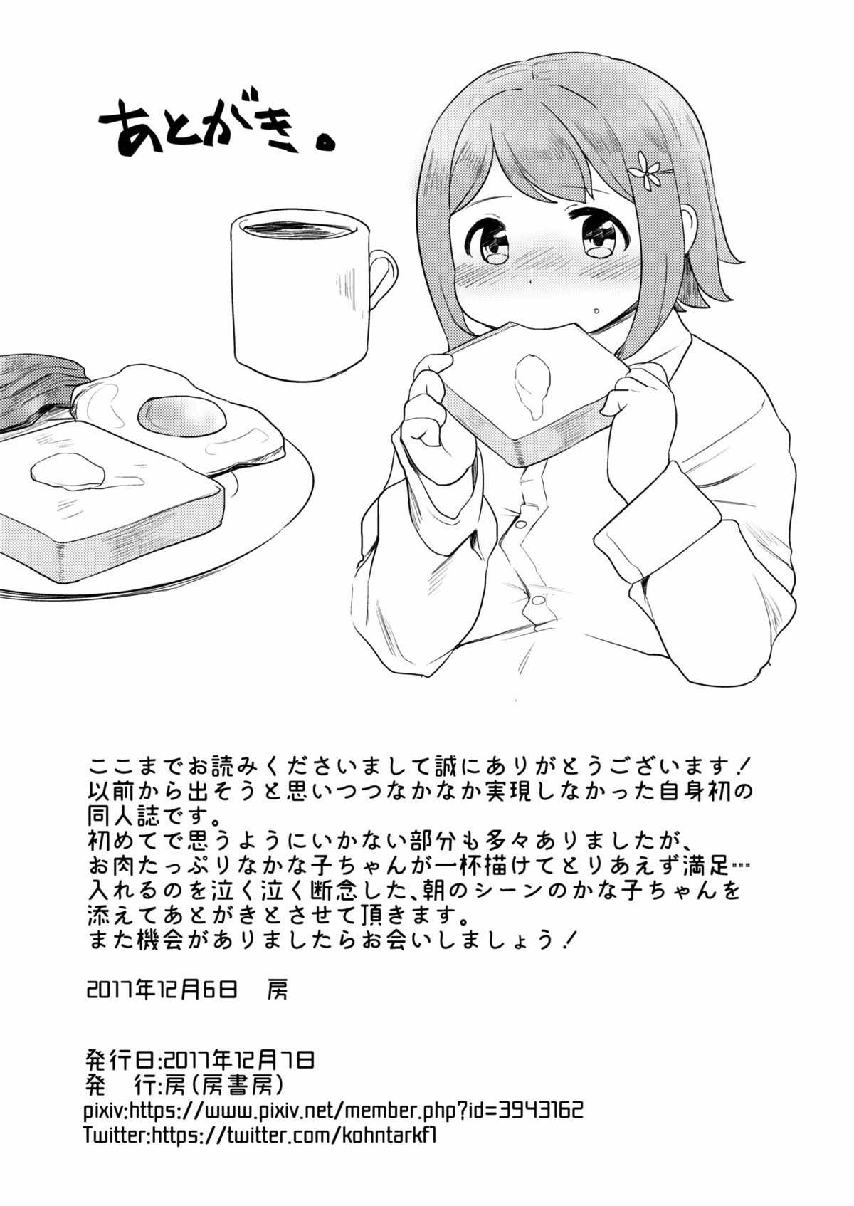 Kanako no Onaka. 36