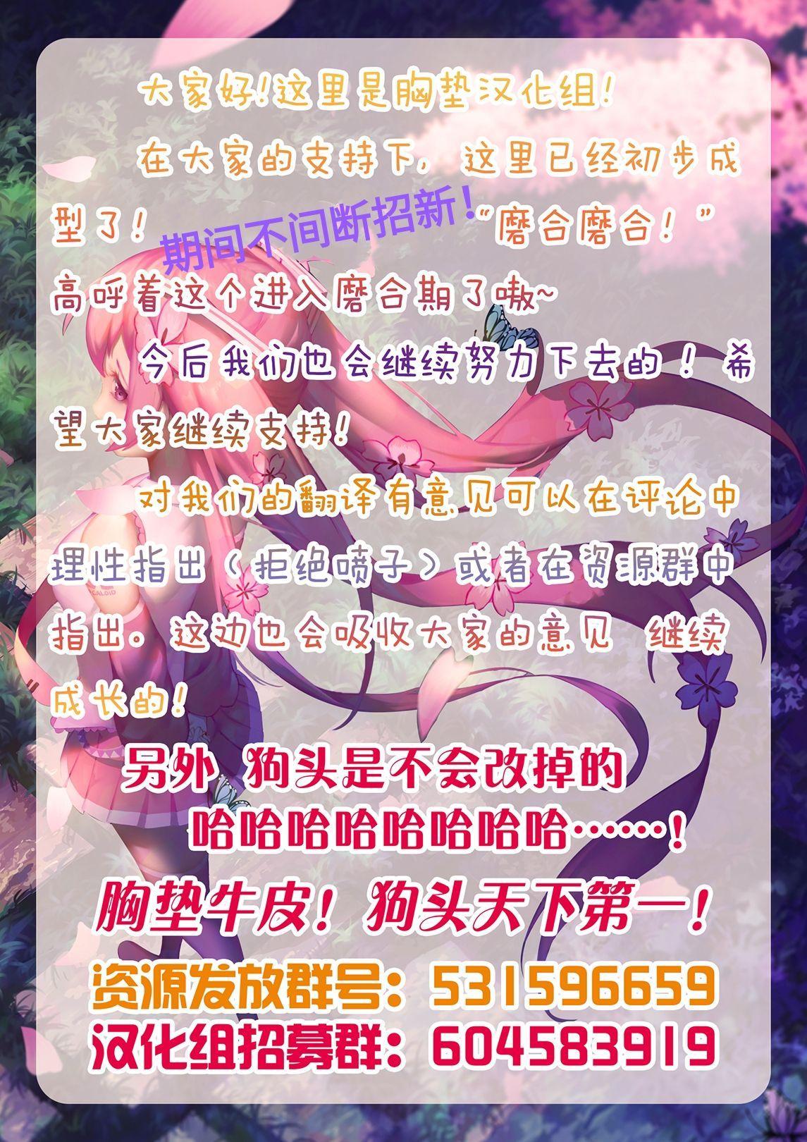 Ryoujoku no Houkago 26