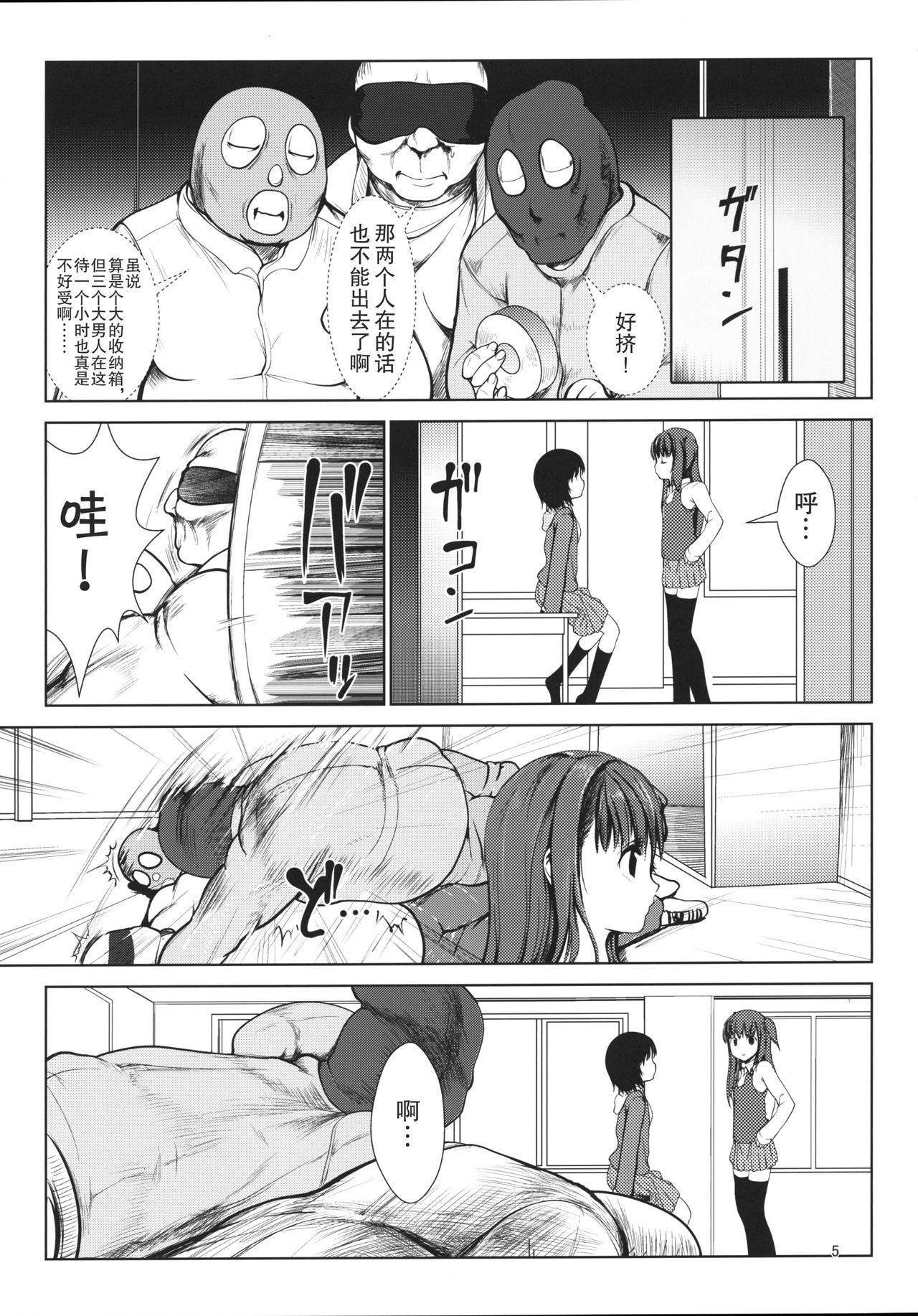 Ryoujoku no Houkago 4