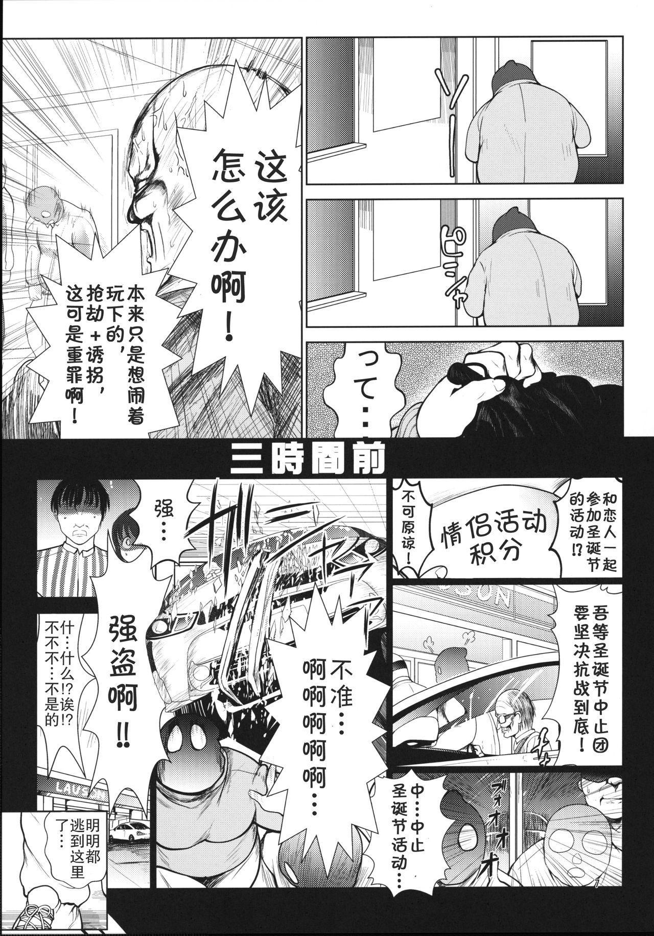 Ryoujoku no Houkago 6
