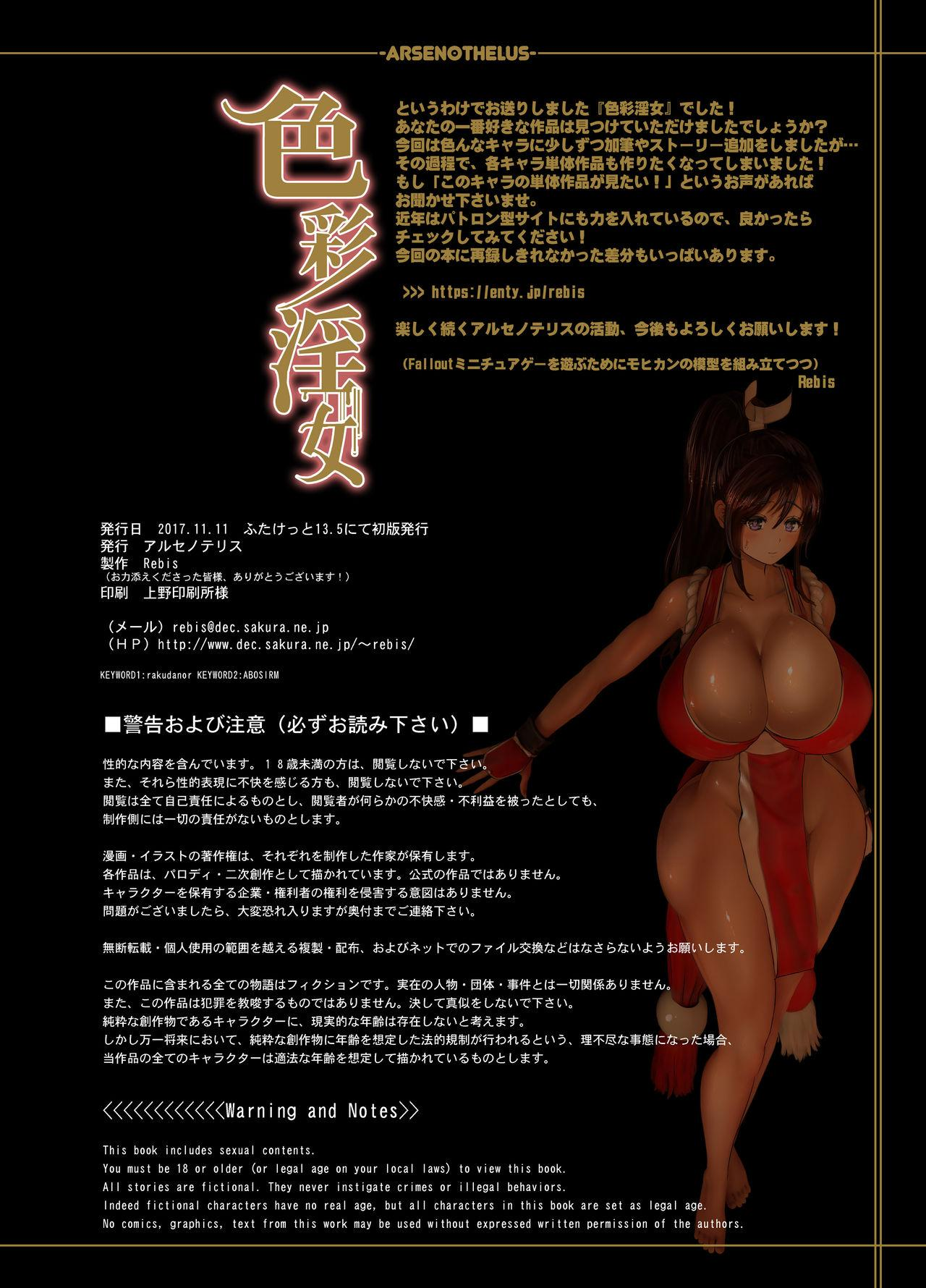 Shikisai Injo 21