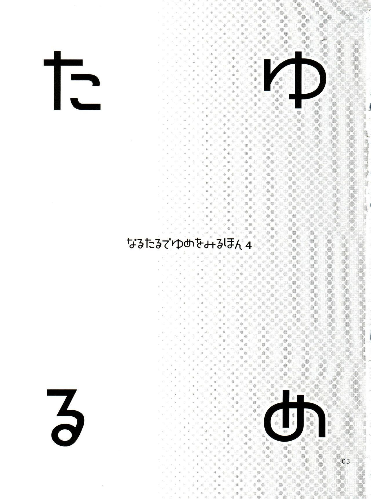 Taru Yume 4 2