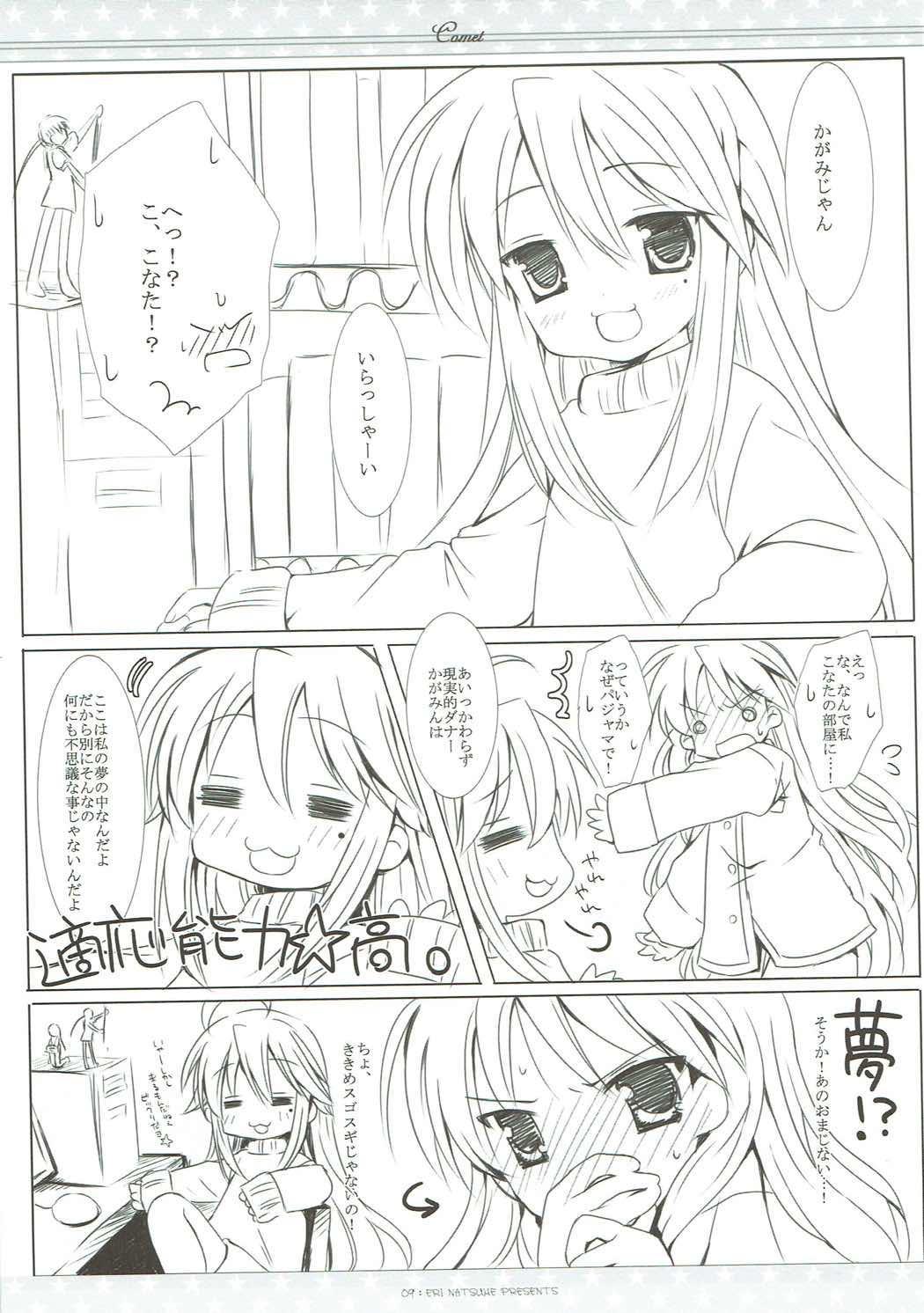 Suisei 7