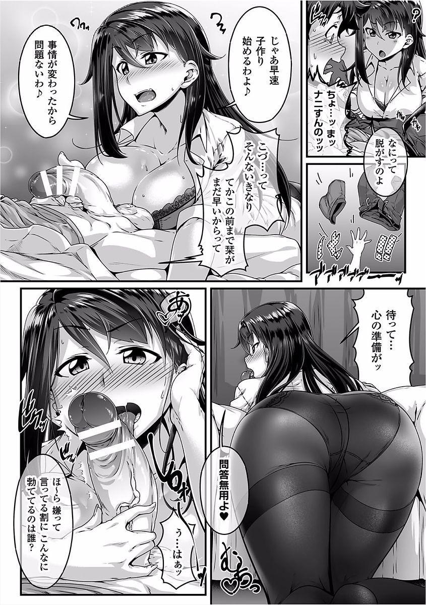 2D Comic Magazine Josei Joui no Gyakutane Press de Zettai Nakadashi! Vol. 1 9